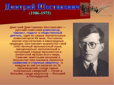 Дми трий Дми триевич Шостако вич — русский советский композитор, пианист, пед...