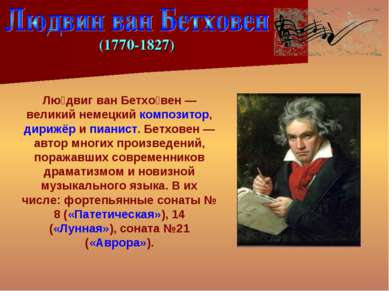 Лю двиг ван Бетхо вен — великий немецкий композитор, дирижёр и пианист. Бетхо...