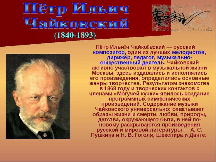 Пётр Ильи ч Чайко вский — русский композитор, один из лучших мелодистов, дири...
