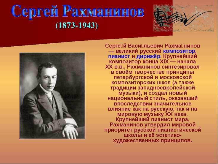 Серге й Васи льевич Рахма нинов — великий русский композитор, пианист и дириж...