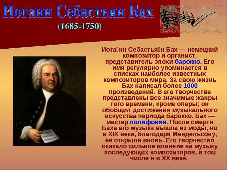 Иога нн Себастья н Бах — немецкий композитор и органист, представитель эпохи ...