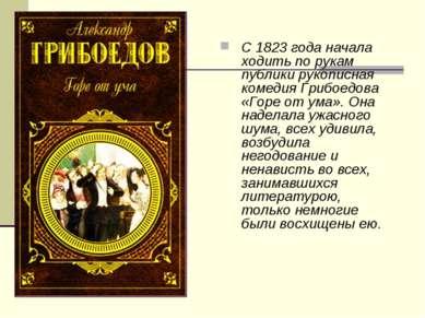С 1823 года начала ходить по рукам публики рукописная комедия Грибоедова «Гор...