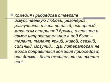 Комедия Грибоедова отвергла искусственную любовь, резонеров, разлучников и ве...