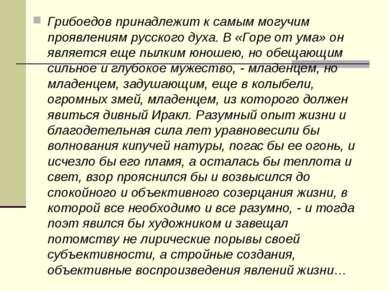 Грибоедов принадлежит к самым могучим проявлениям русского духа. В «Горе от у...