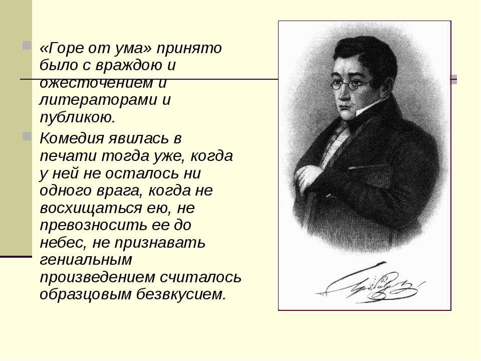 «Горе от ума» принято было с враждою и ожесточением и литераторами и публикою...