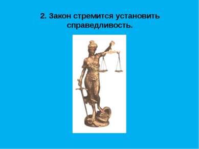 2. Закон стремится установить справедливость.