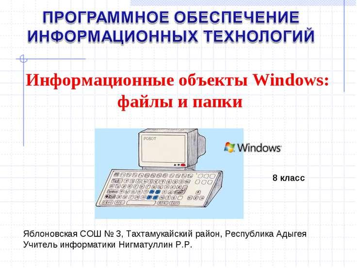 Информационные объекты Windows: файлы и папки 8 класс Яблоновская СОШ № 3, Та...