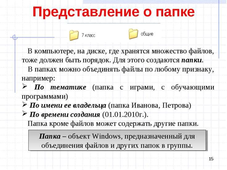 Представление о папке * В компьютере, на диске, где хранятся множество файлов...
