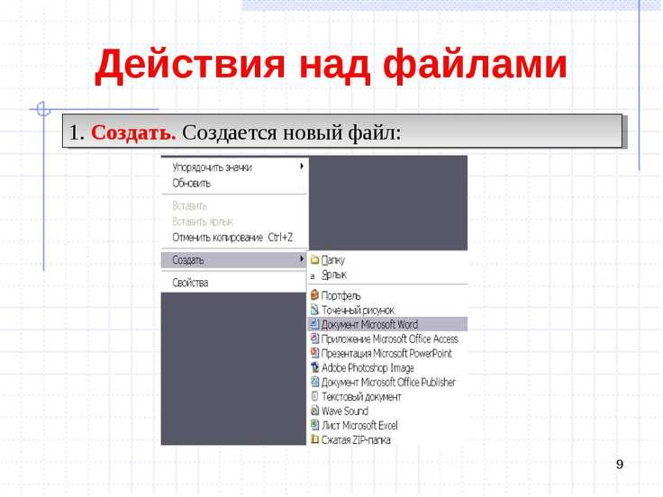 Действия над файлами * 1. Создать. Создается новый файл: