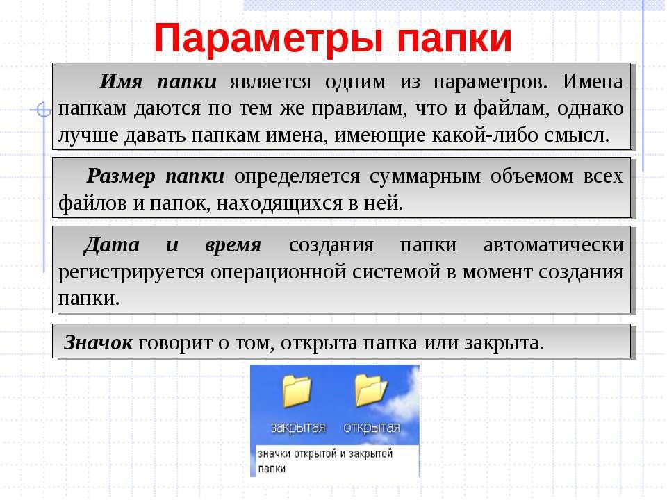 Параметры папки Имя папки является одним из параметров. Имена папкам даются п...