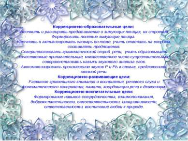 Коррекционно-образовательные цели: Уточнить и расширить представление о зимую...