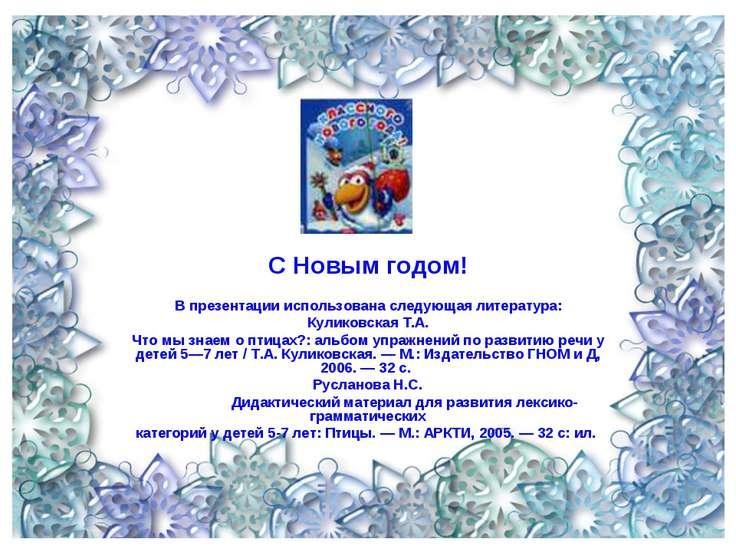 С Новым годом! В презентации использована следующая литература: Куликовская Т...
