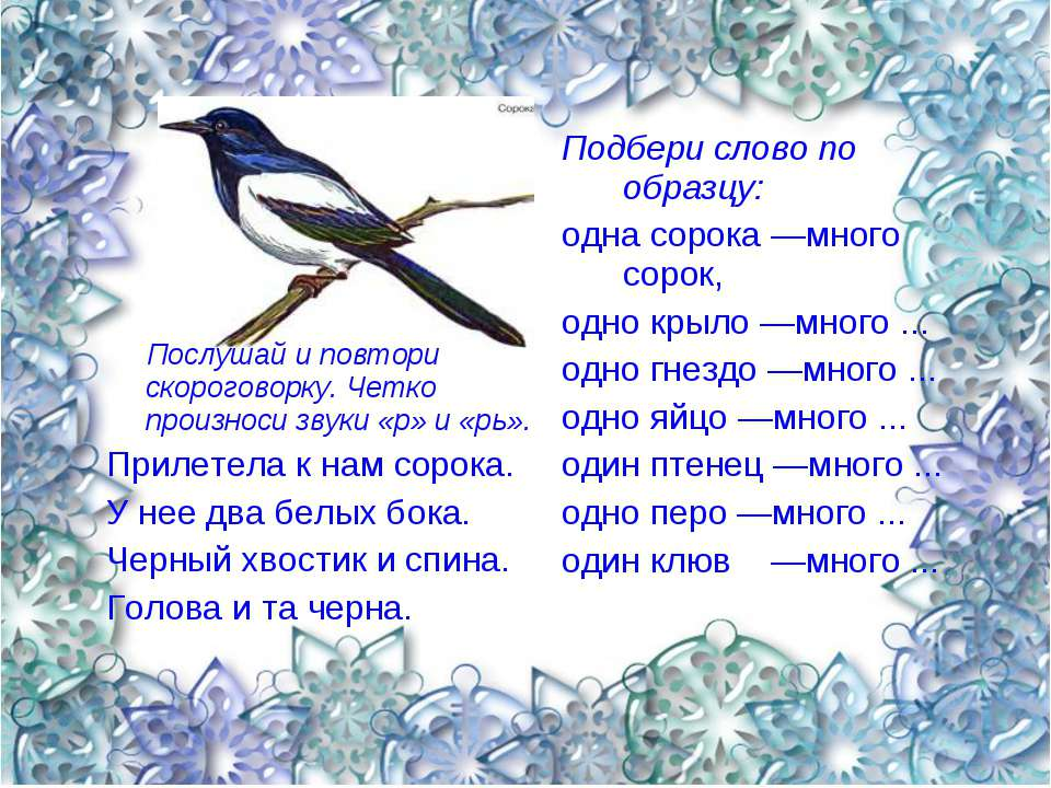 Пословицы и скороговорки с птицами