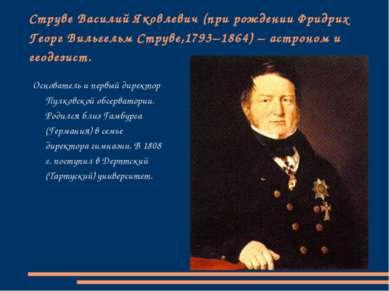 Струве Василий Яковлевич (при рождении Фридрих Георг Вильгельм Струве,1793–18...