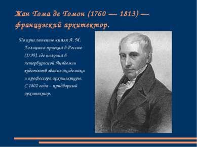 Жан Тома де Томон (1760 — 1813) — французский архитектор. По приглашению княз...
