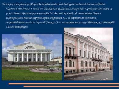 По заказу императрицыМарии Федоровны создал садовый храм-мавзолей в памятьП...