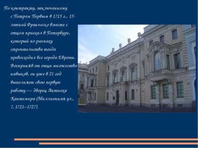 По контракту, заключенному сПетром Первым в 1715 г.,15-летний Франческо вме...