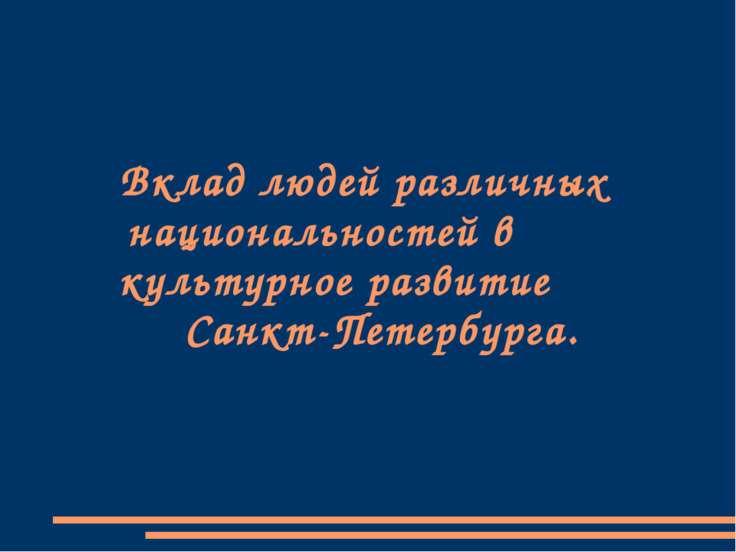 Вклад людей различных национальностей в культурное развитие Санкт-Петербурга.