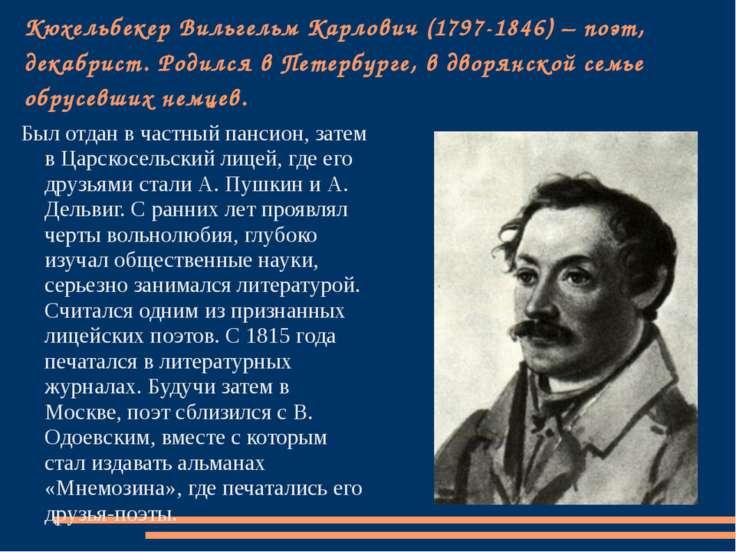 Кюхельбекер Вильгельм Карлович (1797-1846) – поэт, декабрист. Родился в Петер...