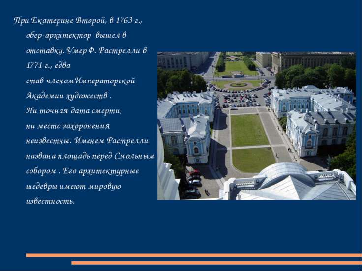 ПриЕкатерине Второй,в 1763г., обер-архитектор вышел в отставку. Умер Ф.Р...