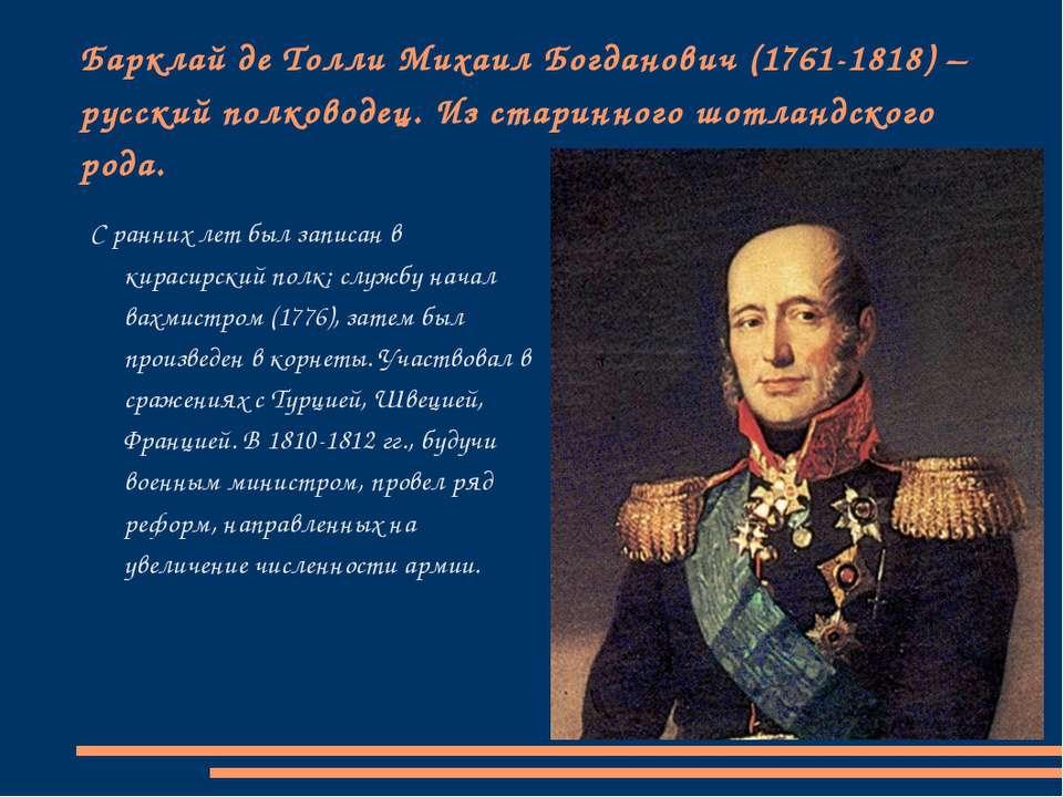 Барклай де Толли Михаил Богданович (1761-1818) – русский полководец. Из стари...