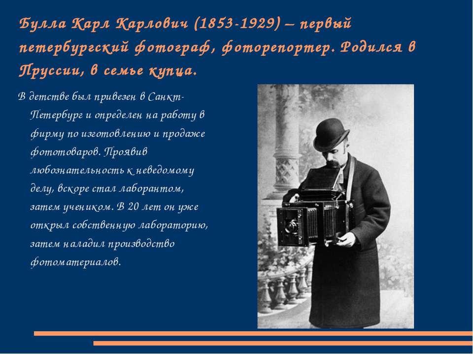 Булла Карл Карлович (1853-1929) – первый петербургский фотограф, фоторепортер...