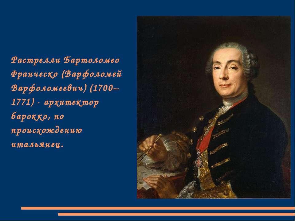 Растрелли Бартоломео Франческо(Варфоломей Варфоломеевич) (1700–1771)- архит...