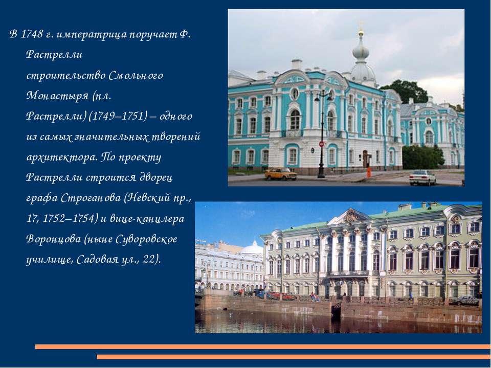 В 1748г. императрица поручает Ф. Растрелли строительствоСмольного Монастыря...