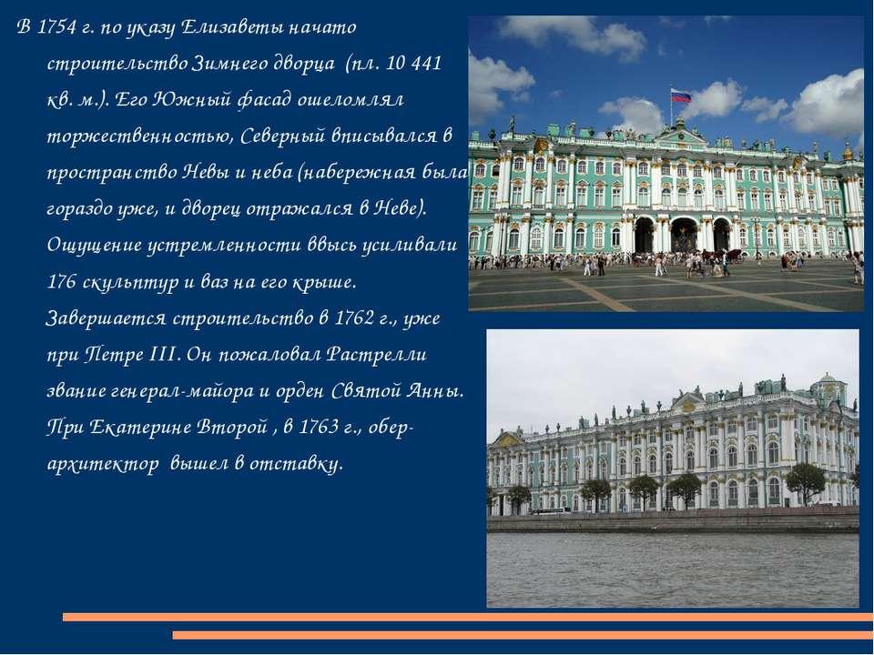 В 1754г. по указу Елизаветыначато строительствоЗимнего дворца (пл. 10 441...