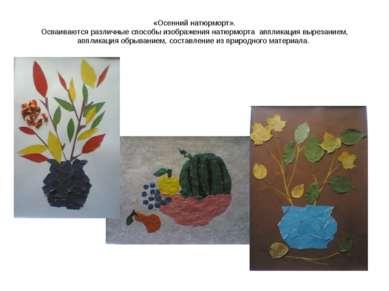 «Осенний натюрморт». Осваиваются различные способы изображения натюрморта апп...
