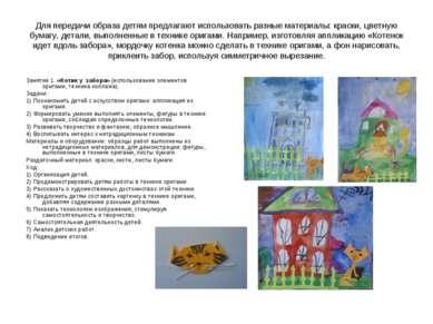 Для передачи образа детям предлагают использовать разные материалы: краски, ц...