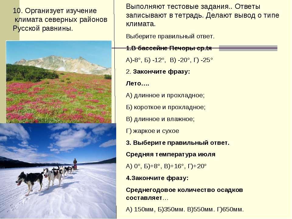 10. Организует изучение климата северных районов Русской равнины. Выполняют т...