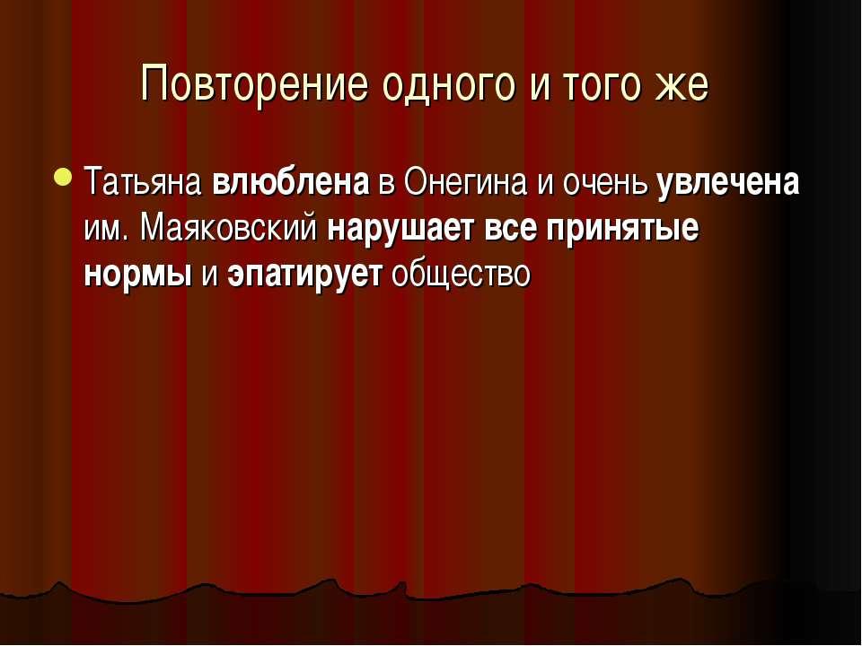 Повторение одного и того же Татьяна влюблена в Онегина и очень увлечена им. М...