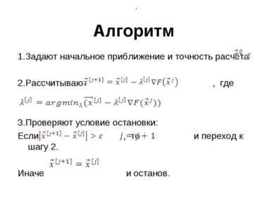 Алгоритм 1.Задают начальное приближение и точность расчёта 2.Рассчитывают , г...