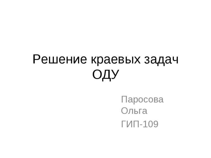 Решение краевых задач ОДУ Паросова Ольга ГИП-109