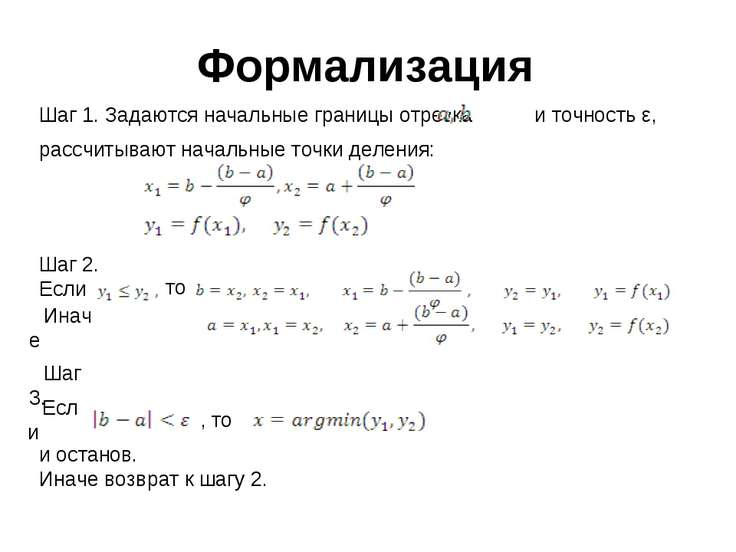 Формализация Шаг 1. Задаются начальные границы отрезка и точность ε, рассчиты...