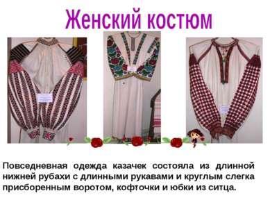 Повседневная одежда казачек состояла из длинной нижней рубахи с длинными рука...