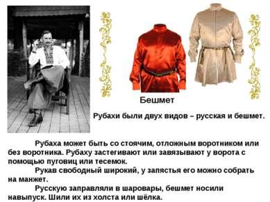Рубаха может быть со стоячим, отложным воротником или без воротника. Рубаху з...