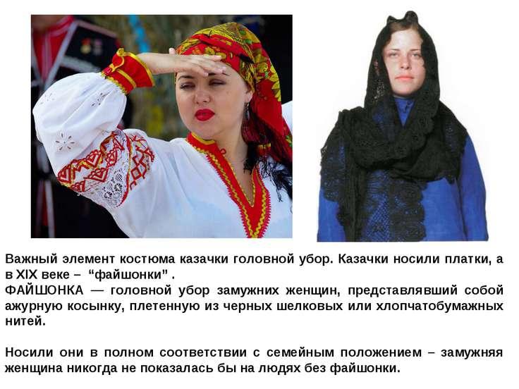 Важный элемент костюма казачки головной убор. Казачки носили платки, а в XIX ...