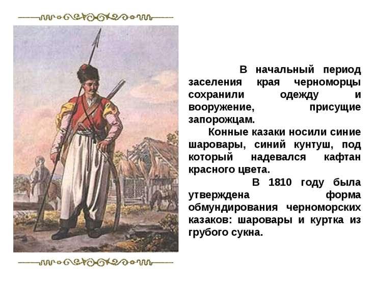 В начальный период заселения края черноморцы сохранили одежду и вооружение, п...