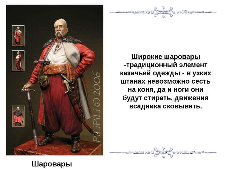 Шаровары Широкие шаровары -традиционный элемент казачьей одежды - в узких шта...