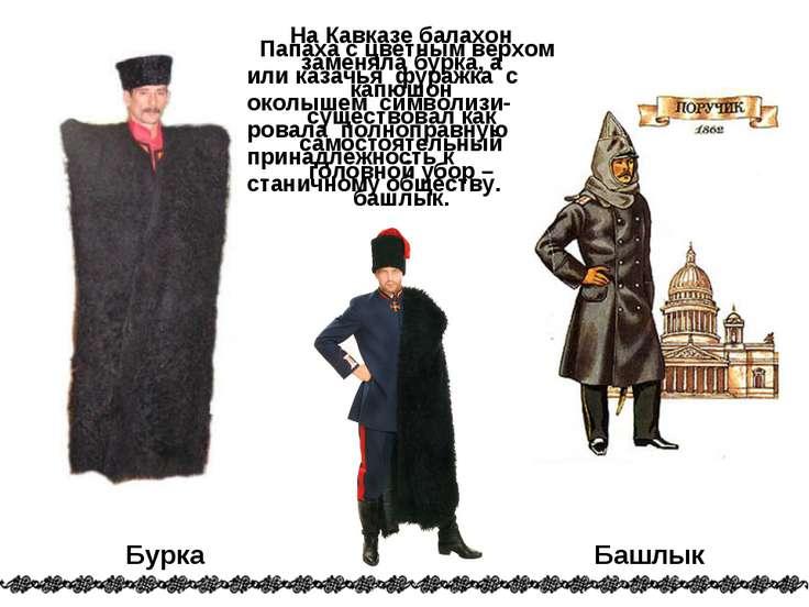 На Кавказе балахон заменяла бурка, а капюшон существовал как самостоятельный ...