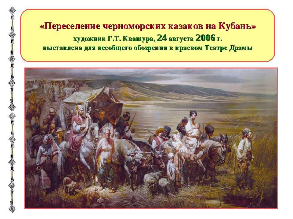 «Переселение черноморских казаков на Кубань» художник Г.Т. Квашура, 24 август...