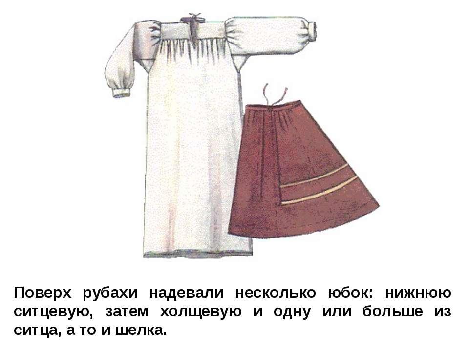 Поверх рубахи надевали несколько юбок: нижнюю ситцевую, затем холщевую и одну...
