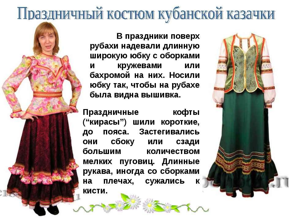 В праздники поверх рубахи надевали длинную широкую юбку с оборками и кружевам...