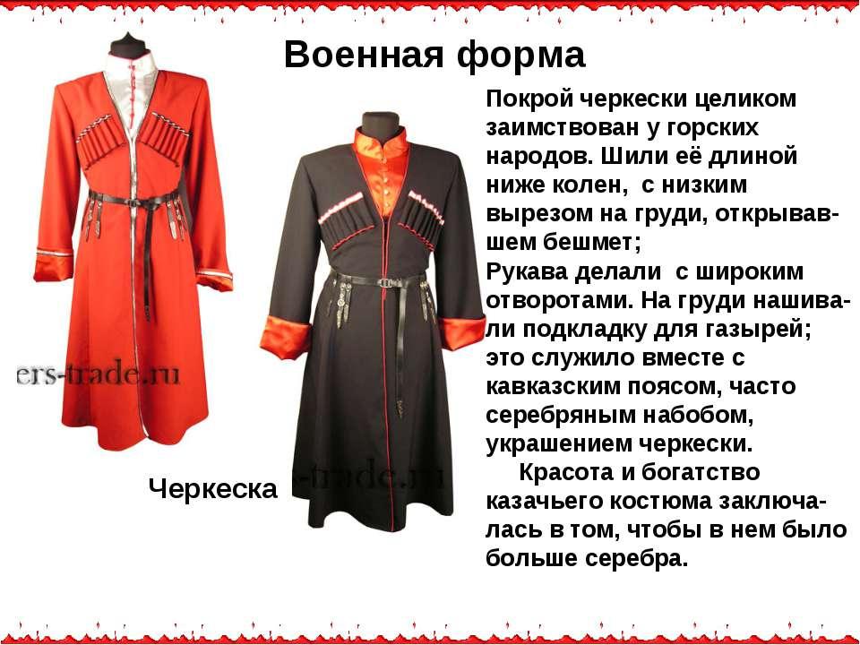 Черкеска Покрой черкески целиком заимствован у горских народов. Шили её длино...