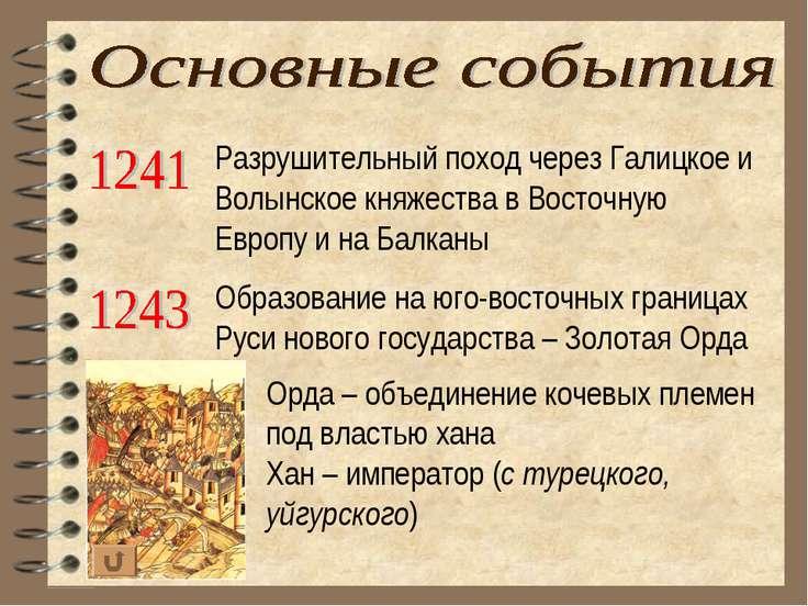 Разрушительный поход через Галицкое и Волынское княжества в Восточную Европу ...