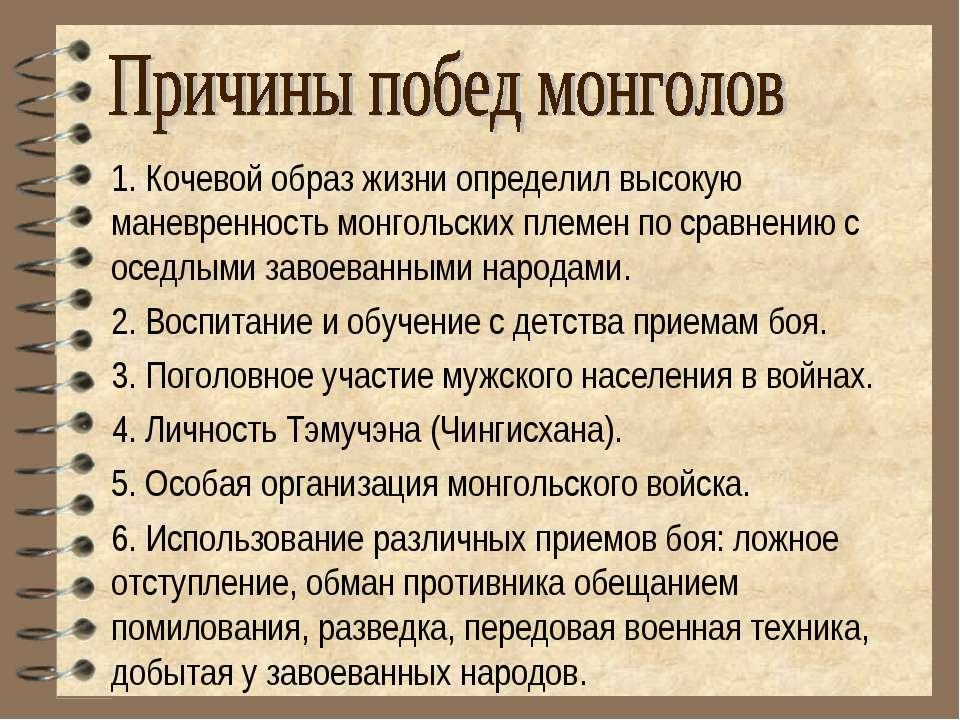 1. Кочевой образ жизни определил высокую маневренность монгольских племен по ...