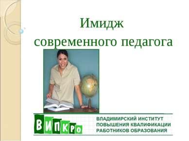 Имидж современного педагога