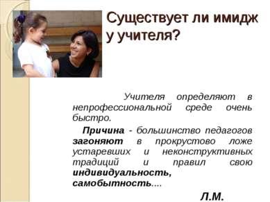 Существует ли имидж у учителя? Учителя определяют в непрофессиональной среде ...